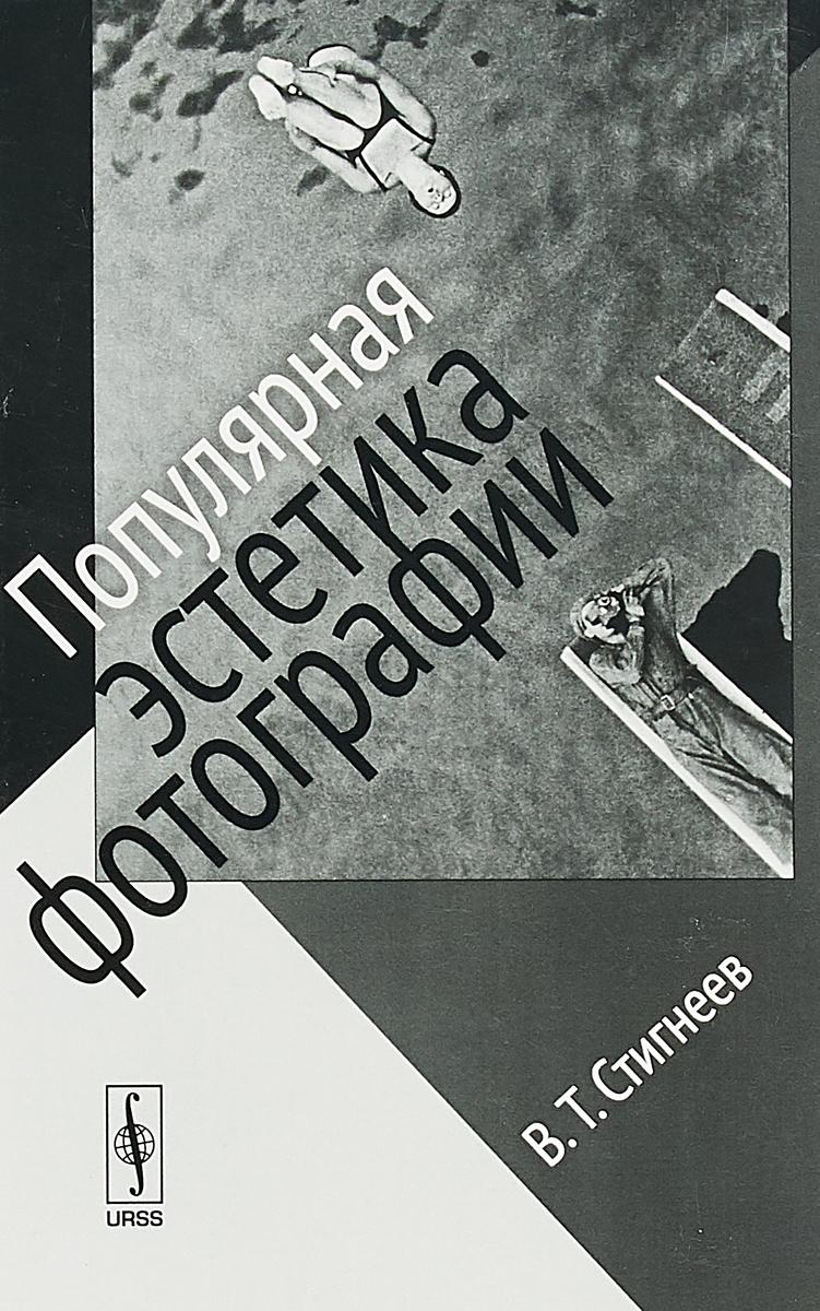 Стигнеев В.Т. Популярная эстетика фотографии ISBN: 978-5-397-06444-6