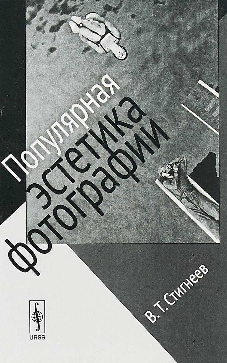 Zakazat.ru Популярная эстетика фотографии. Стигнеев В.Т.
