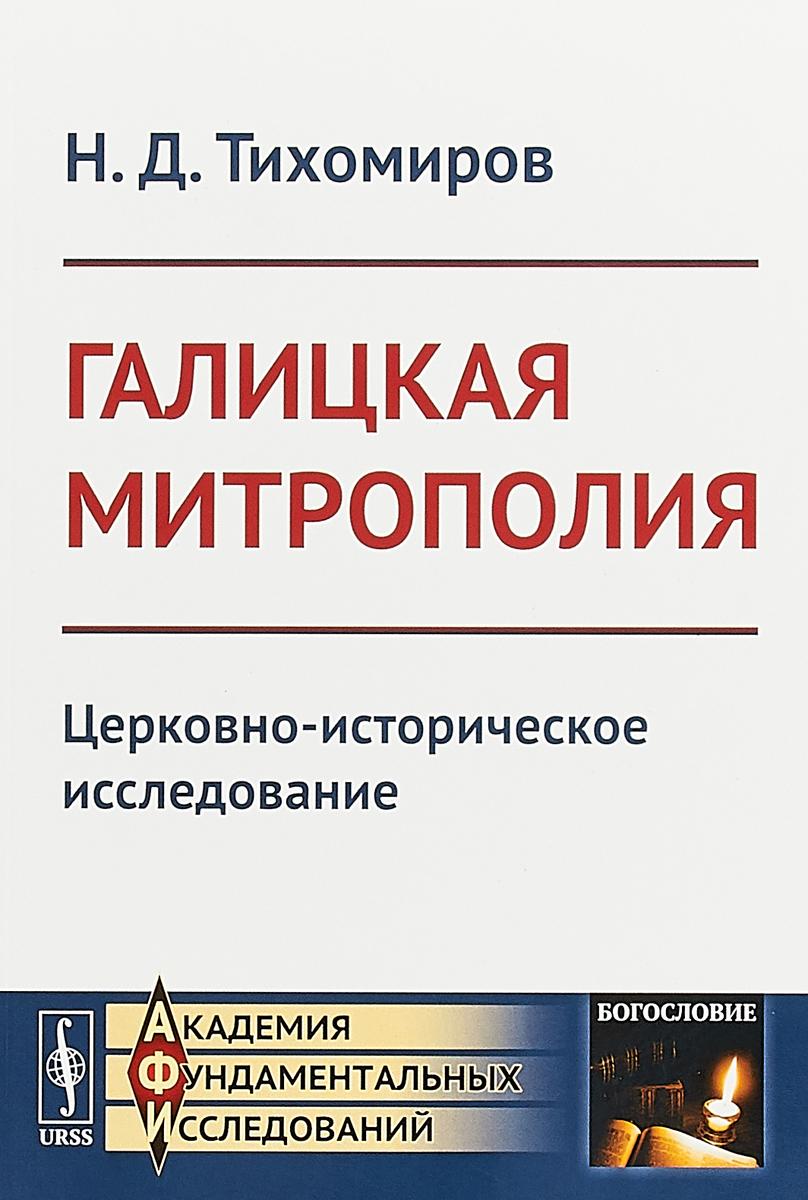 Галицкая митрополия. Церковно-историческое исследование. Тихомиров Н.Д.