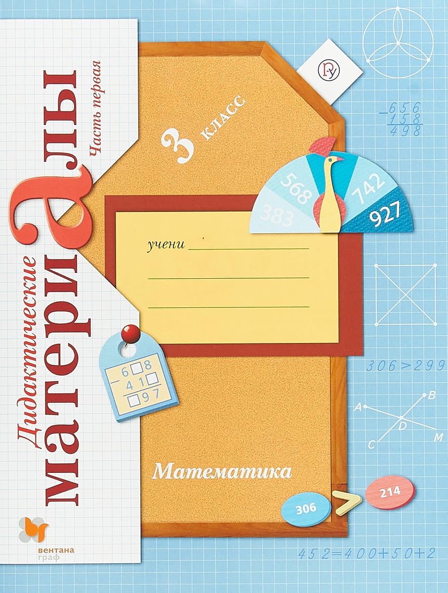 Zakazat.ru: Математика. 3класс. Дидактические материалы. В 2 частях. Часть 1. В. Н. Рудницкая
