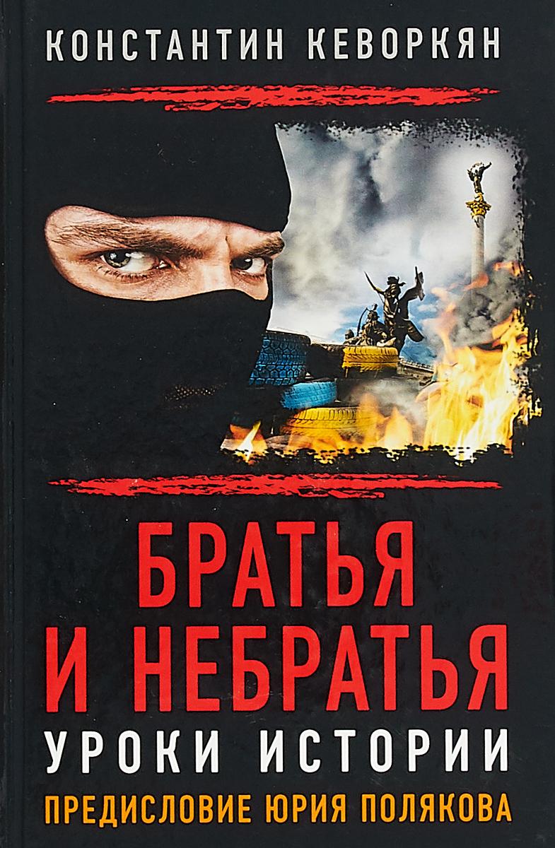 Братья и небратья. Уроки истории ISBN: 978-5-6041071-4-0