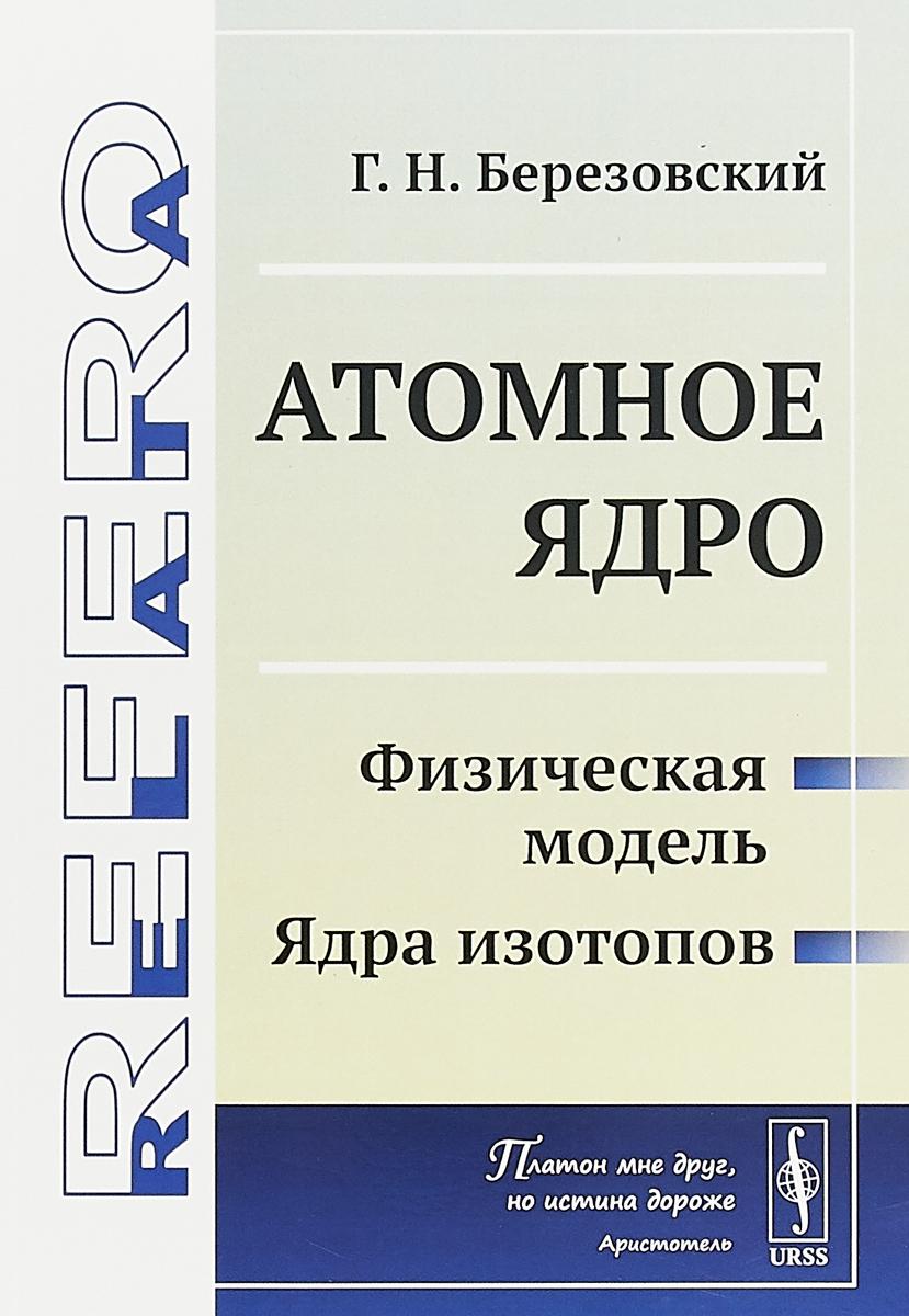 Г. Н. Березовский Атомное ядро. Физическая модель. Ядра изотопов для ядра m
