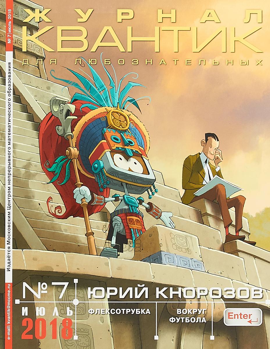 -- Квантик № 7, июль 2018 / №7/2018 квантик 11 ноябрь 2012
