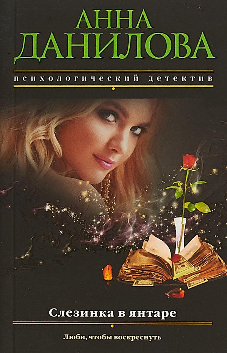 Данилова Анна Васильевна Слезинка в янтаре данилова анна васильевна пожиратели таланта черный пасодобль