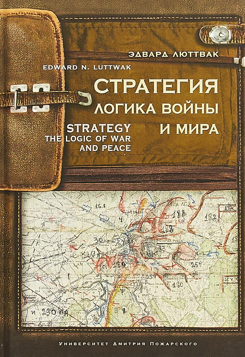 Люттвак Э. Стратегия: Логика войны и мира ISBN: 978-5-91244-231-5