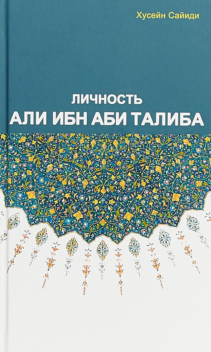 Личность Али ибн Аби Талиба. Изд. 2-е тустари таки мухаммад решения и мудрость али ибн аби талиба