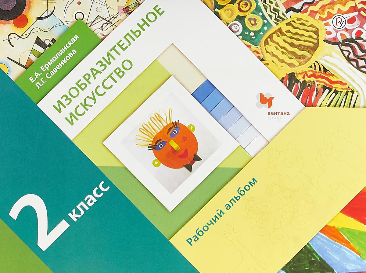 Савенкова Л.Г., Ермолинская Е.А. Изобразительное искусство. 2 класс. Рабочий альбом.