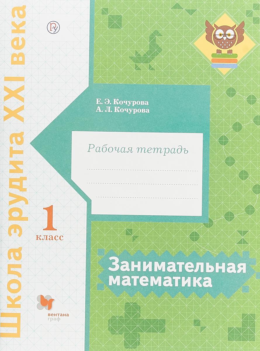 Кочурова Е.Э. Кочурова А.Л. Занимательная математика. 1 класс. Рабочая тетрадь кочурова е дружим с математикой 2 класс рабочая тетрадь фгос