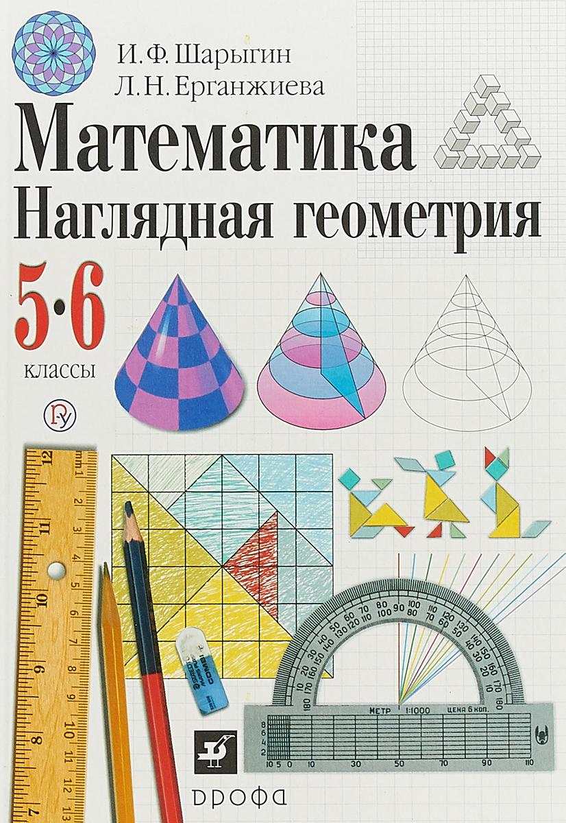 Математика. Наглядная геометрия. 5-6 классы. Учебник. Шарыгин И.Ф., Ерганжиева Л.Н.