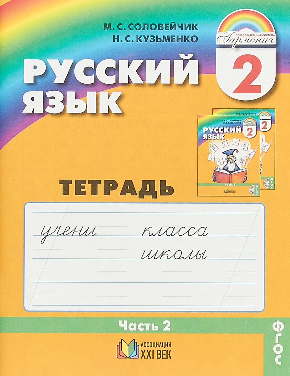 Русский язык 2 класс В 3-х частях Часть 2 марчин вроньский кинотеатр венера