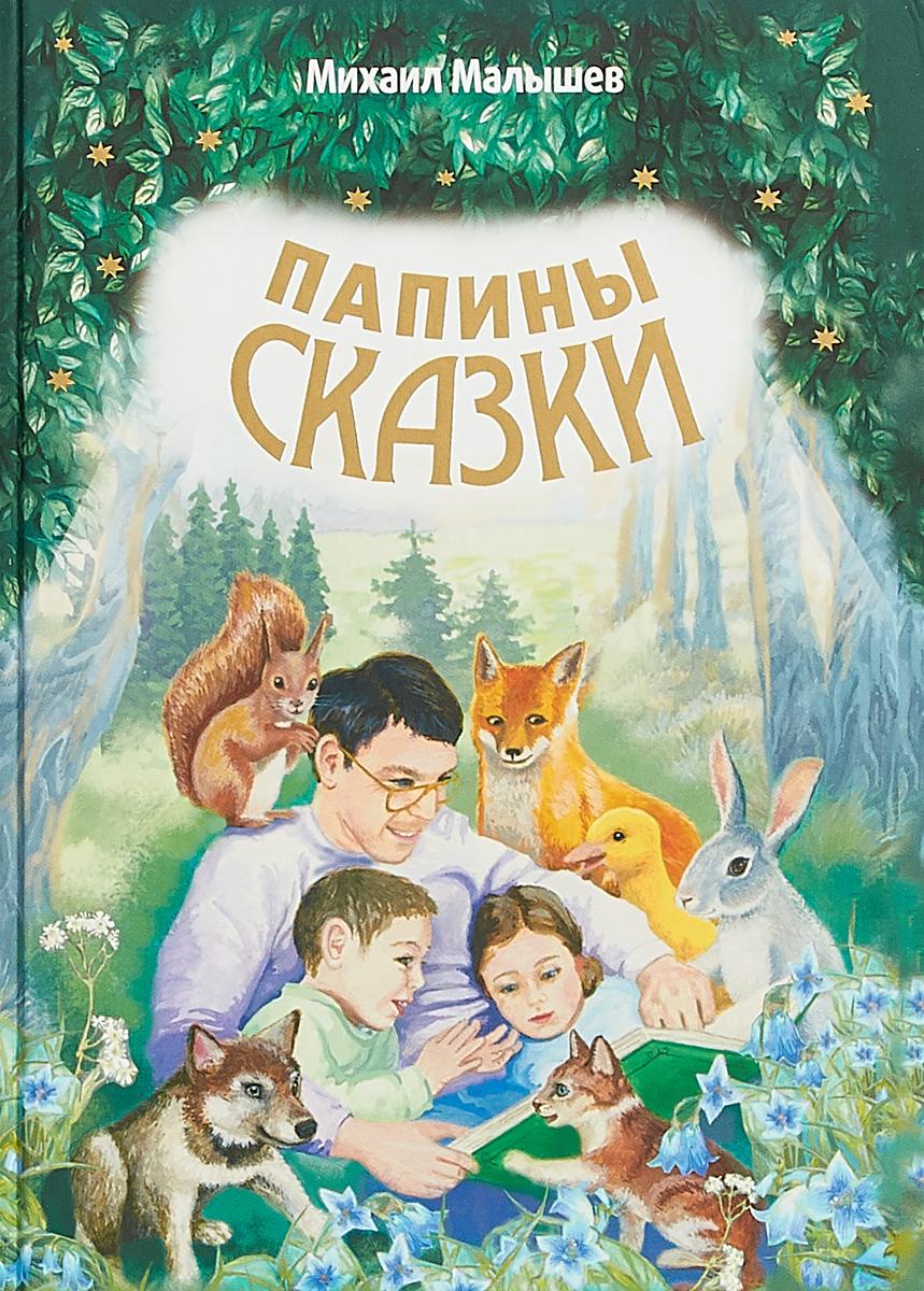 М. Малышев Папины сказки папины дочки 2
