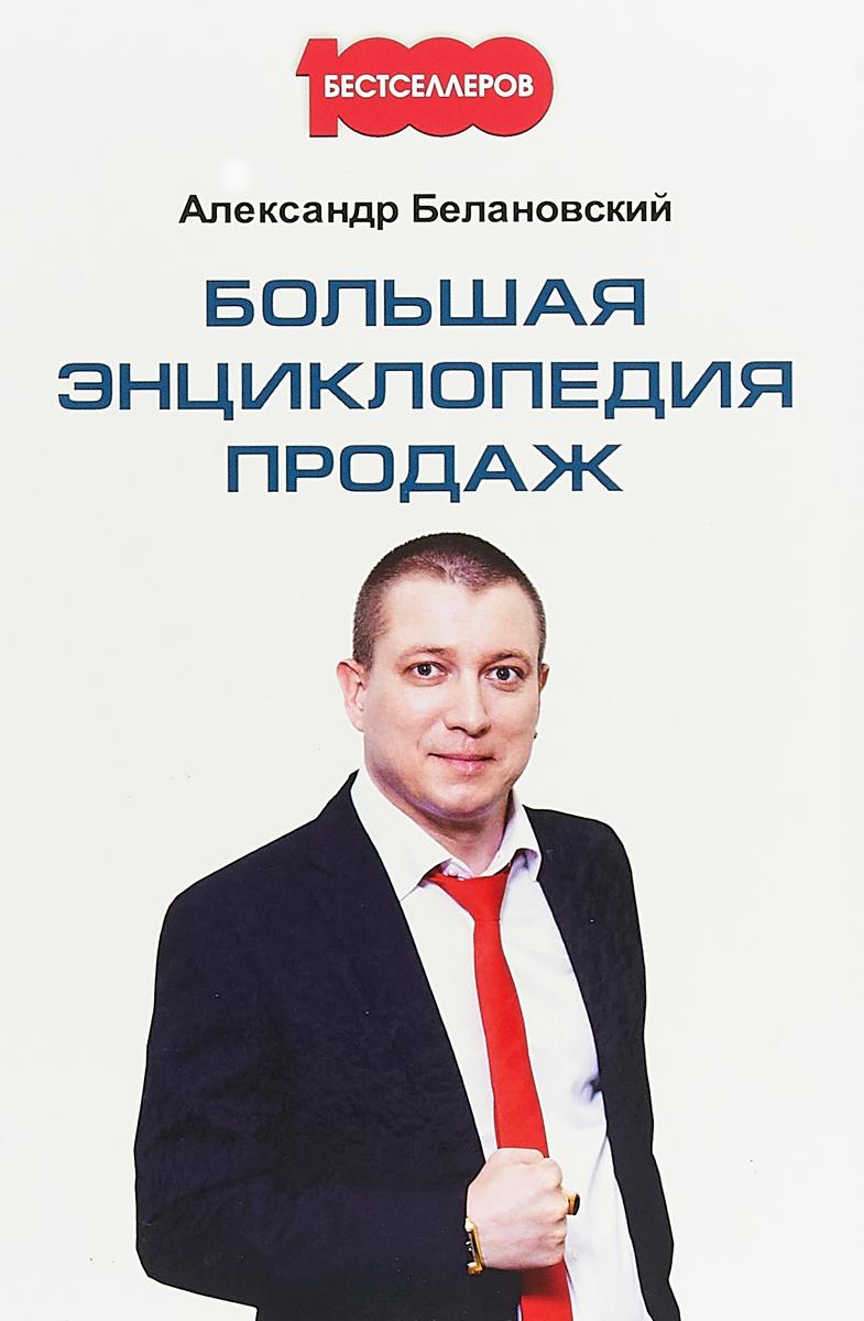 Большая энциклопедия продаж. Белановский А.