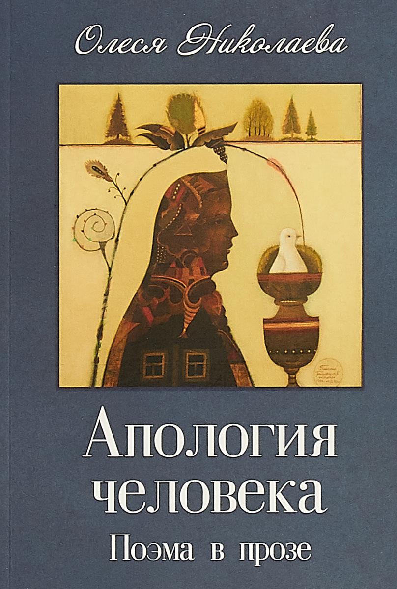 Августин. Апология человека. Олеся Николаева
