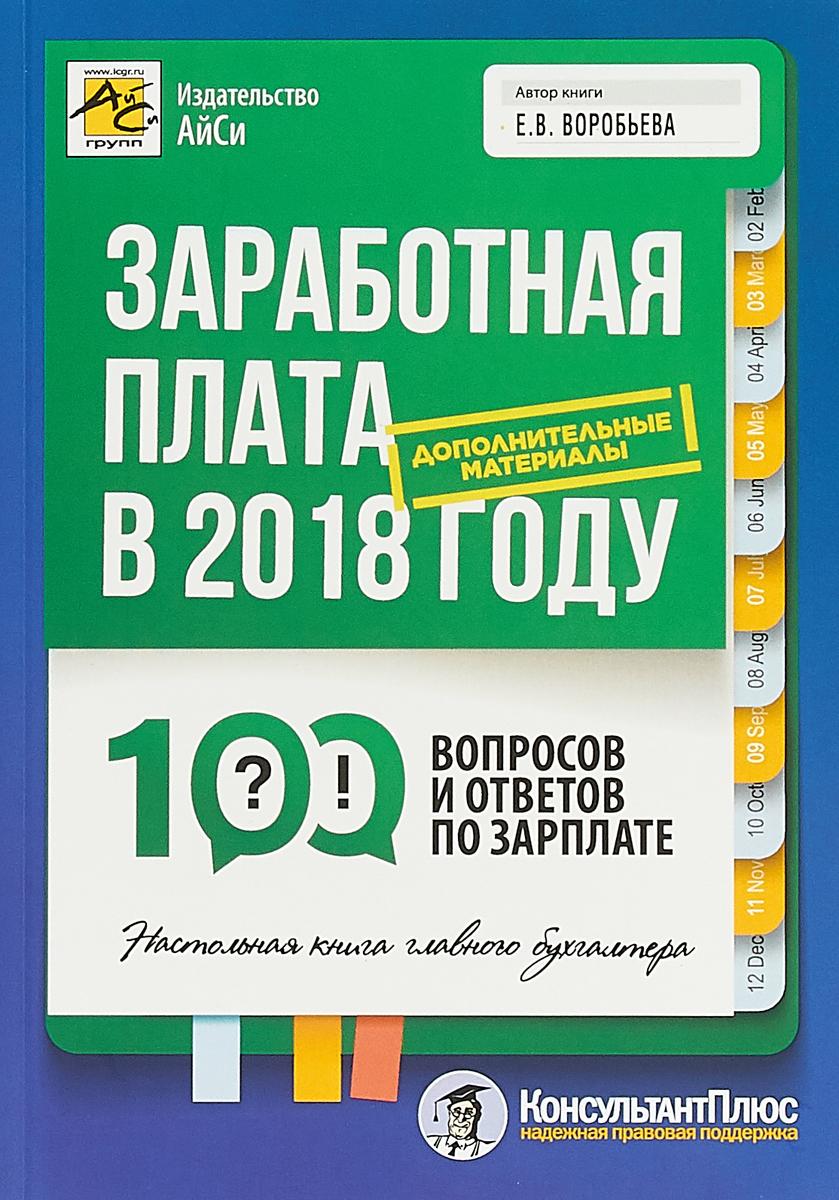 Заработная плата в 2018 году: 100 вопросов и ответов по зарплате. Воробьева Е.В..