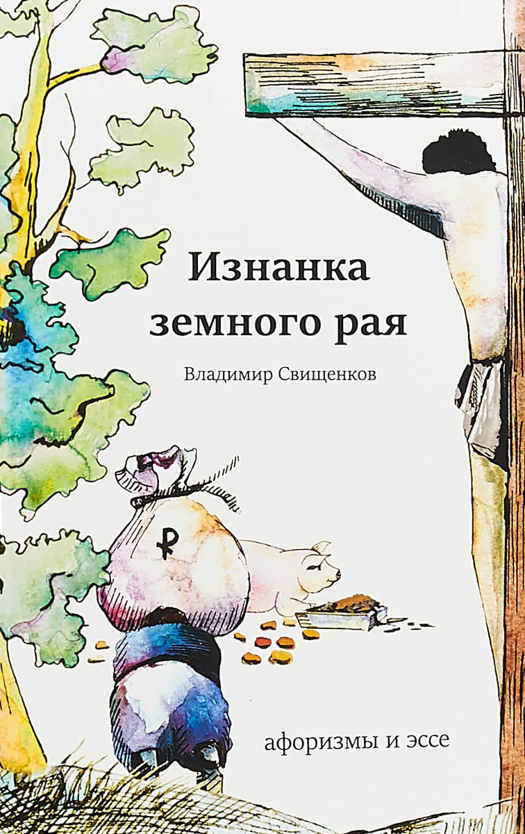 Изнанка земного рая: афоризмы и эссе. Свищенков В.И.