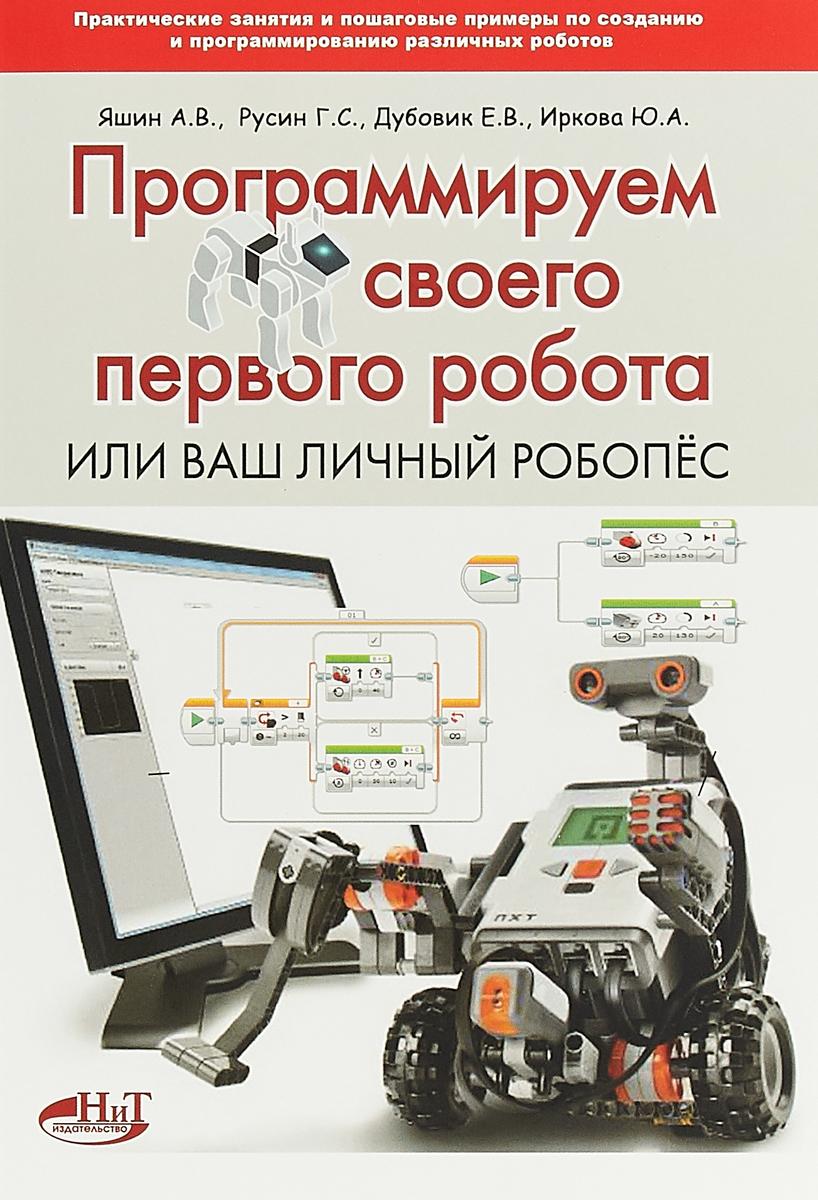 Программируем своего первого робота или Ваш личный робопёс ISBN: 978-5-94387-760-5 мироненко александр игоревич ваш личный тренер isbn 978 5 699 90142 5
