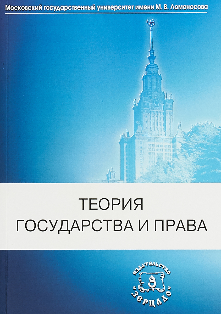 Теория государства и права: Учебник. Под ред. Марченко М.Н. марченко м теория государства и права учебник