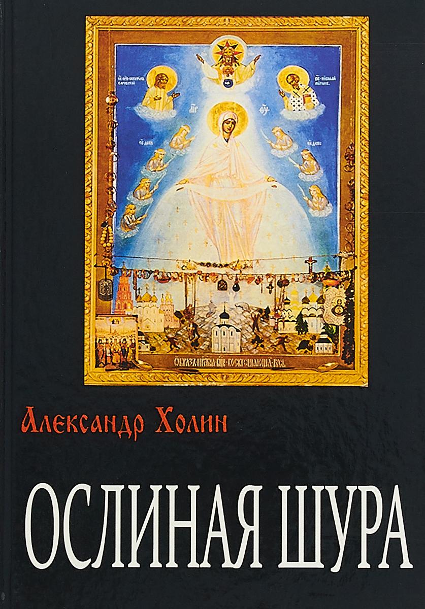 Zakazat.ru: Ослиная Шура: роман. Холин А.В.