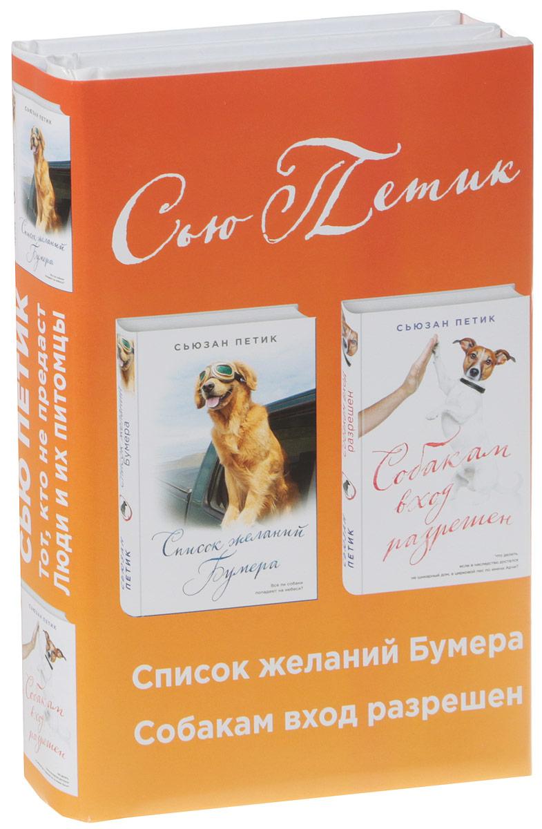 С. Петик Комплект. Список желаний Бумера + Собакам вход разрешен мерес дж собакам  вход d323ea7ddf8