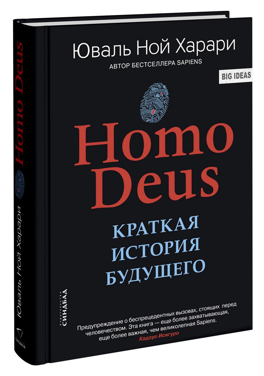 Zakazat.ru Homo Deus. Краткая история будущего. Юваль Ной Харари