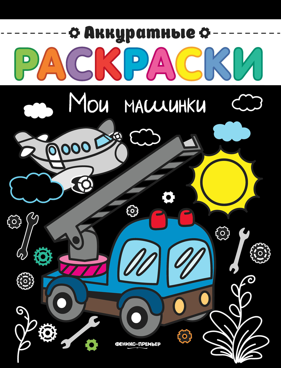 Мои машинки. Книжка-раскраска ISBN: 978-5-222-30509-6 harumika 30509