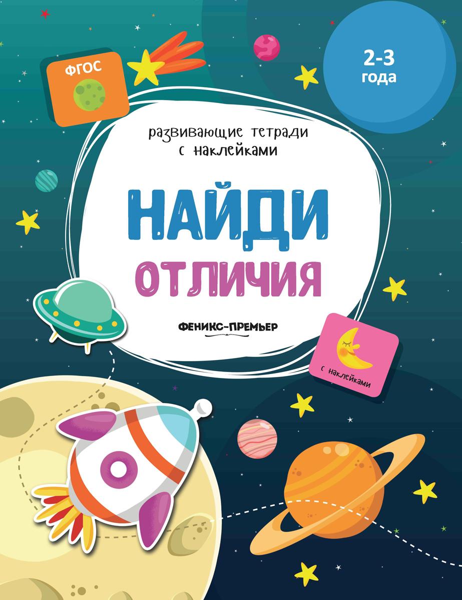 Zakazat.ru: Найди отличия (+ наклейки). Виктория Белых