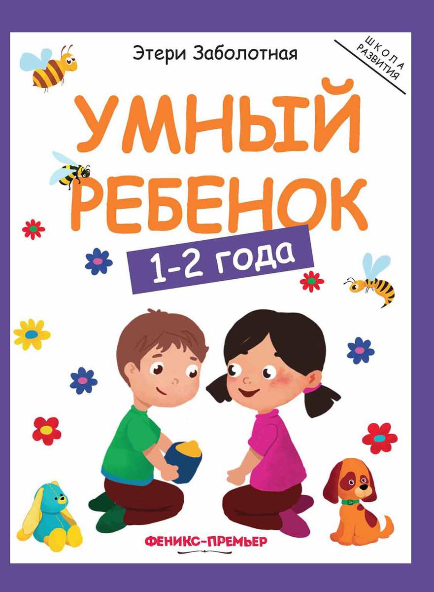 Этери Заболотная Умный ребенок. 1-2 года ISBN: 978-5-222-30764-9