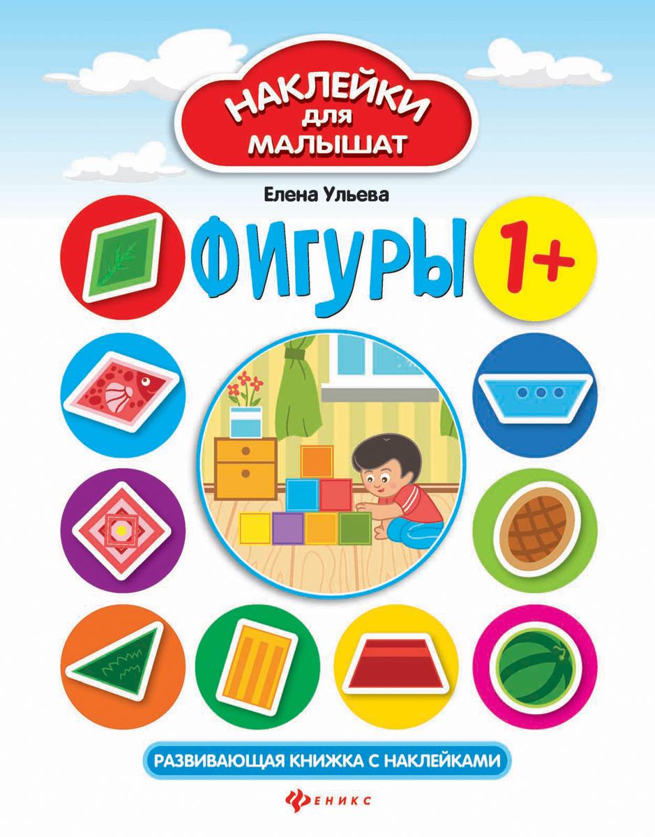 Ульева Фигуры 1+. Развивающая книжка с наклейками феи развивающая книжка с наклейками