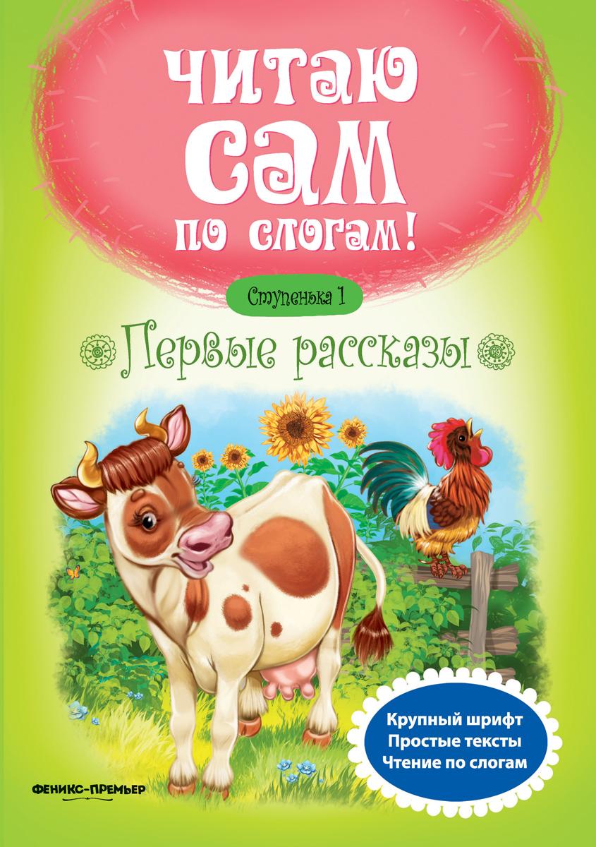 Ю. Разумовская Первые рассказы. Ступенька 1 ISBN: 978-5-222-31057-1