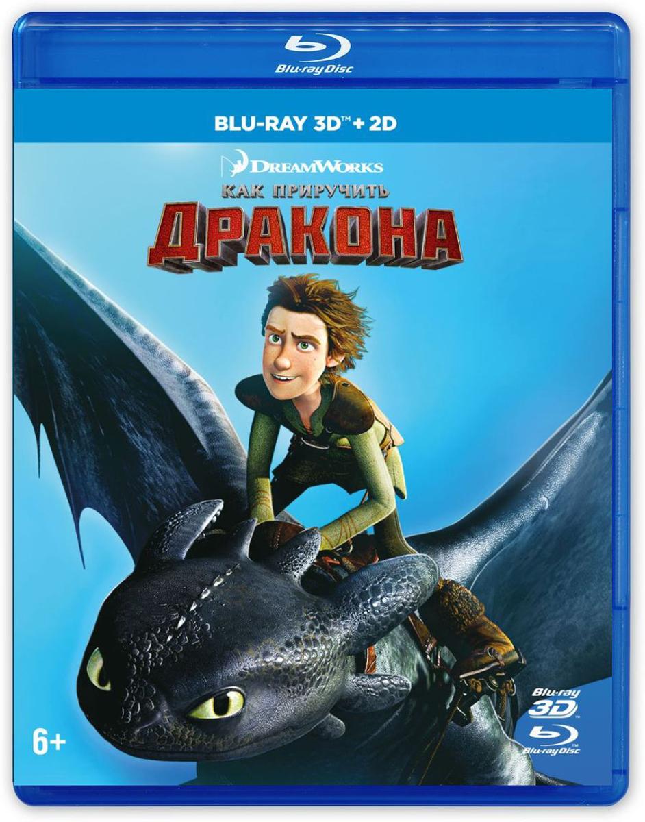 Как приручить дракона 3D и 2D (Blu-ray) как приручить дракона 2 3d и 2d 2 blu ray