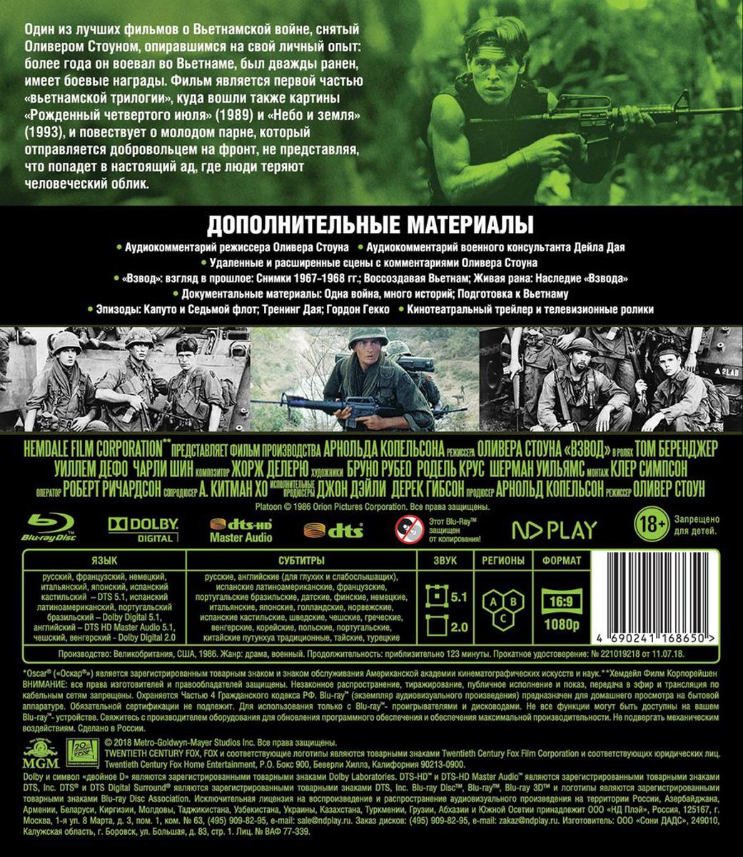 Взвод (Blu-ray) Hemdale Film Corporation
