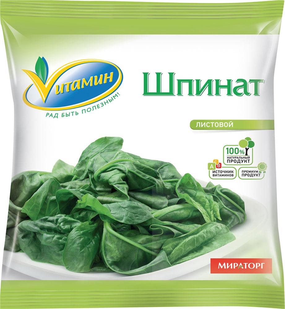 Шпинат листовой порционный Vитамин, 400 г, Мираторг