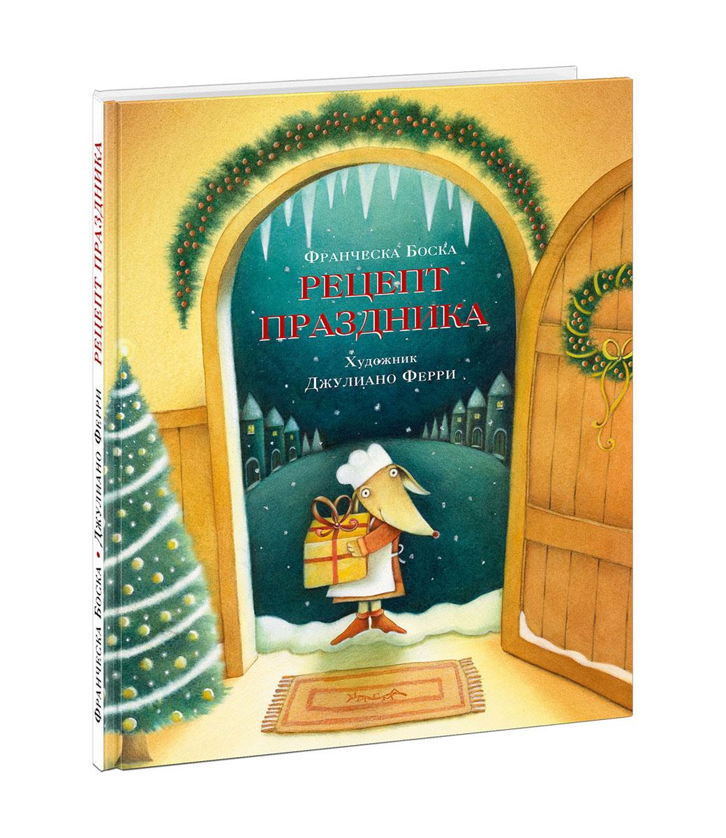 Франческа Боска Рецепт праздника ISBN: 978-5-4335-0673-2