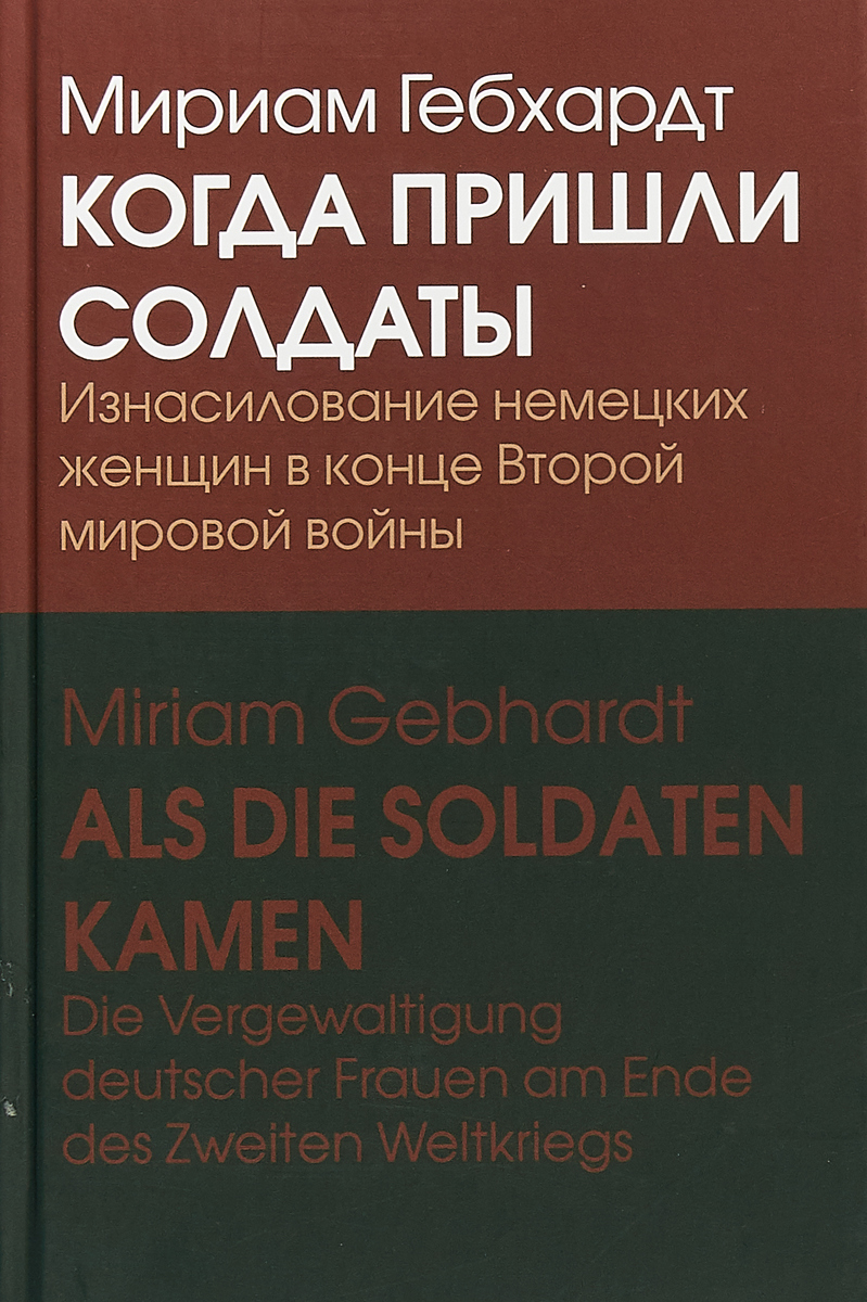 Гебхард М. Когда пришли солдаты. Изнасилование не ISBN: 978-5-8243-2222-4