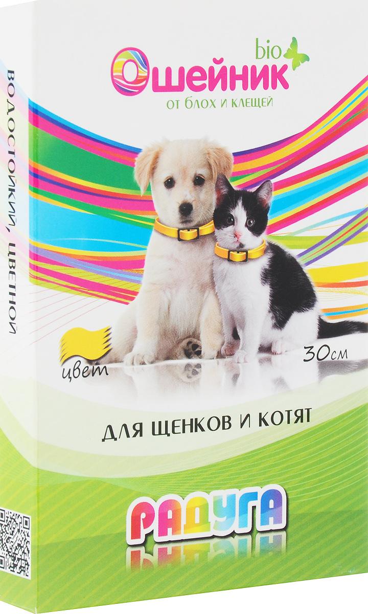 БиоОшейник Радуга, для щенков и котят, от блох и клещей, цвет: желтый, 30 см авз капли от блох клещей гельминтов диронет спот он для щенков агроветзащита 1уп 4пипетки