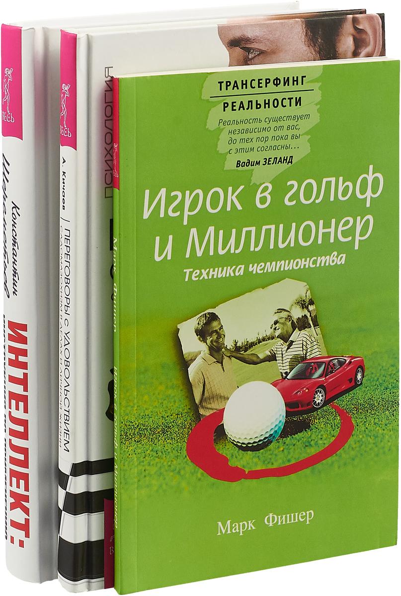 Интеллект + Переговоры с удовольствием + Игрок в гольф