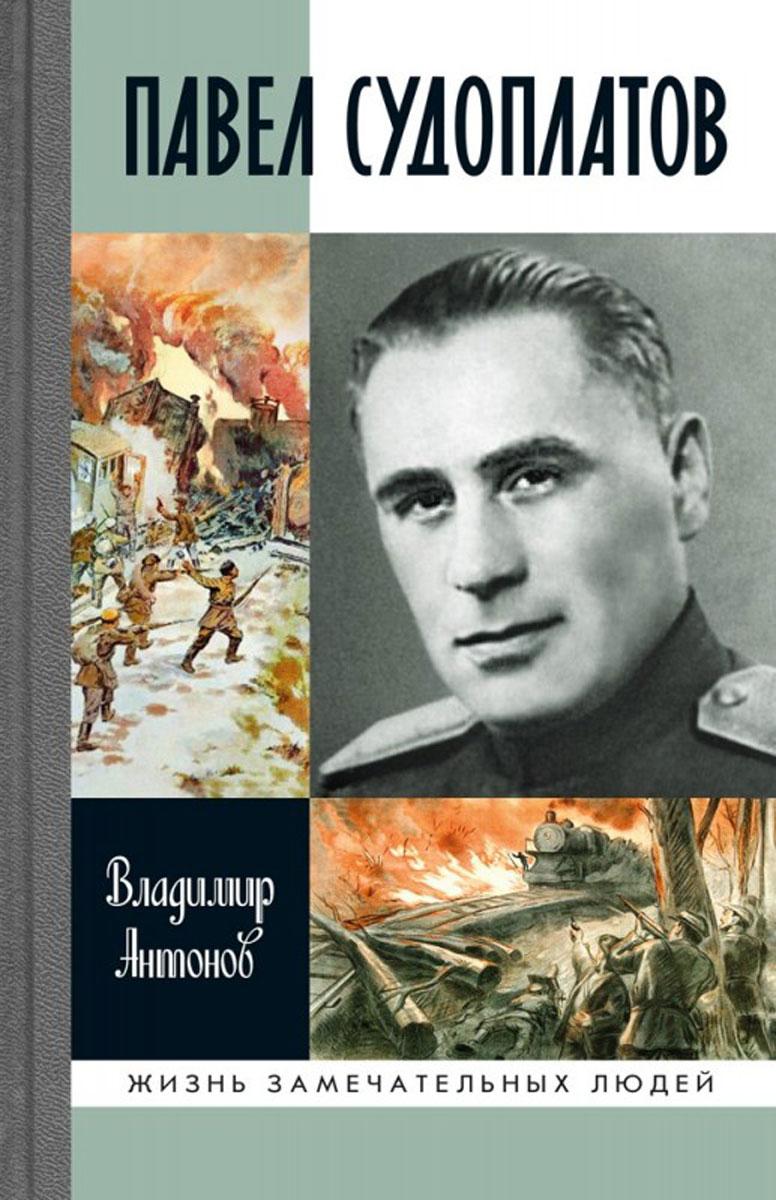 Владимир Антонов Павел Судоплатов легендарный барон неизвестные страницы гражданской войны