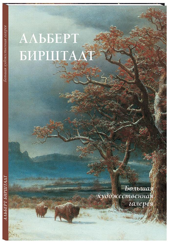 Людмила Жукова Альберт Бирштадт людмила жукова альберт бирштадт