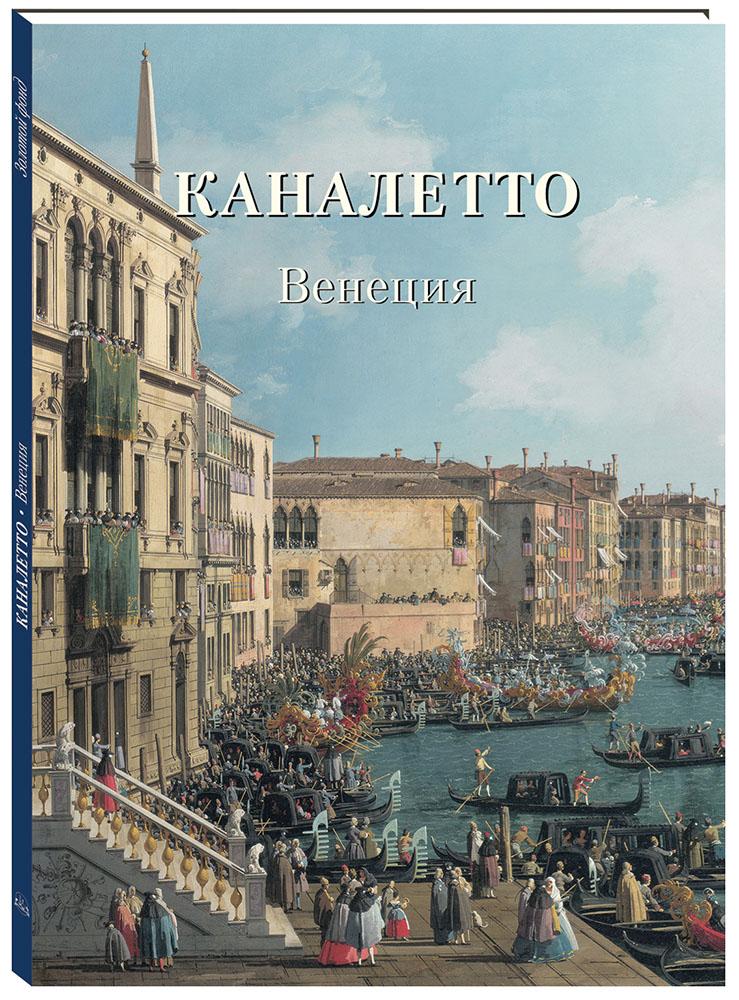 Джованни Антонио Канале Каналетто. Венеция ведуты мир джалала