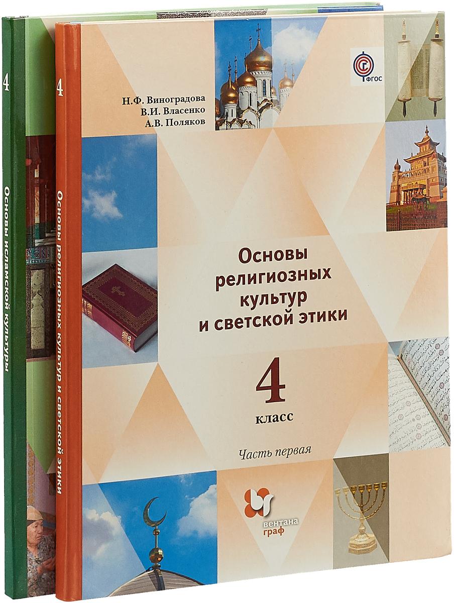 *Основы религиозных культур и светской этики. Основы исламской культуры. 4класс. Учебник. В 2 частях