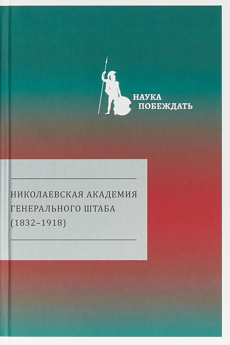 Николаевская академия Генерального штаба все цены