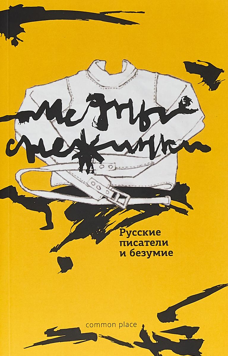 Медные снежинки. Русские писатели и безумие
