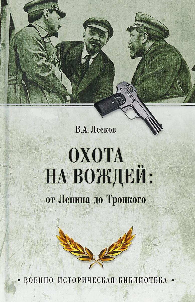ВИБ Охота на вождей: от Ленина до Троцкого  (12+)