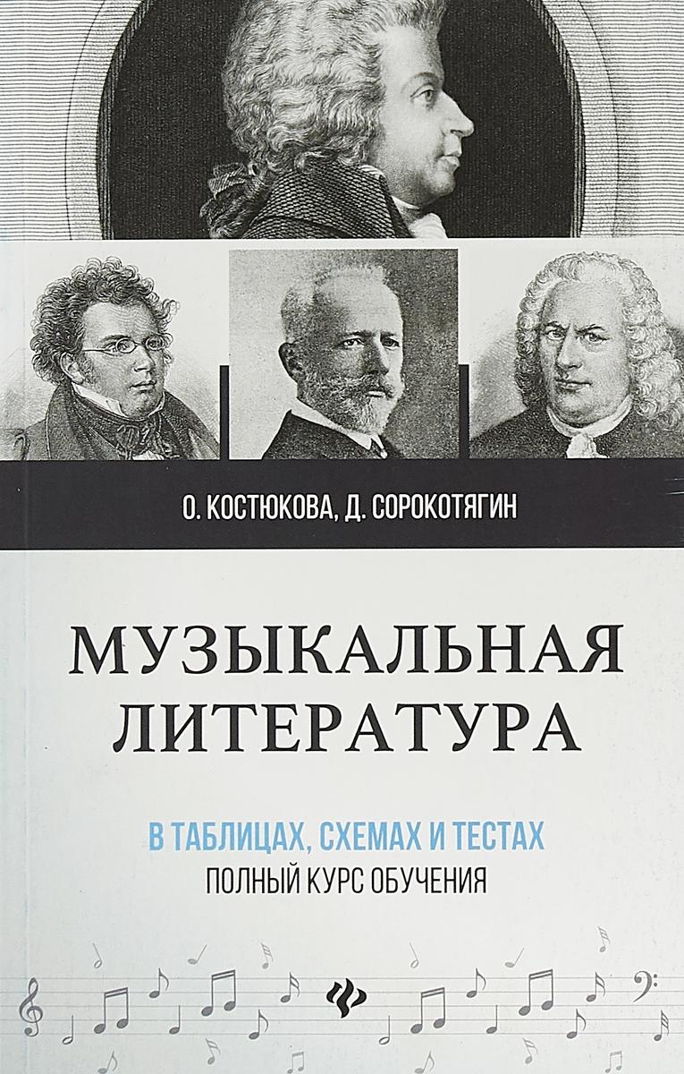 Zakazat.ru Музыкальная литература в таблицах, схемах и тестах. О. Д. Костюкова