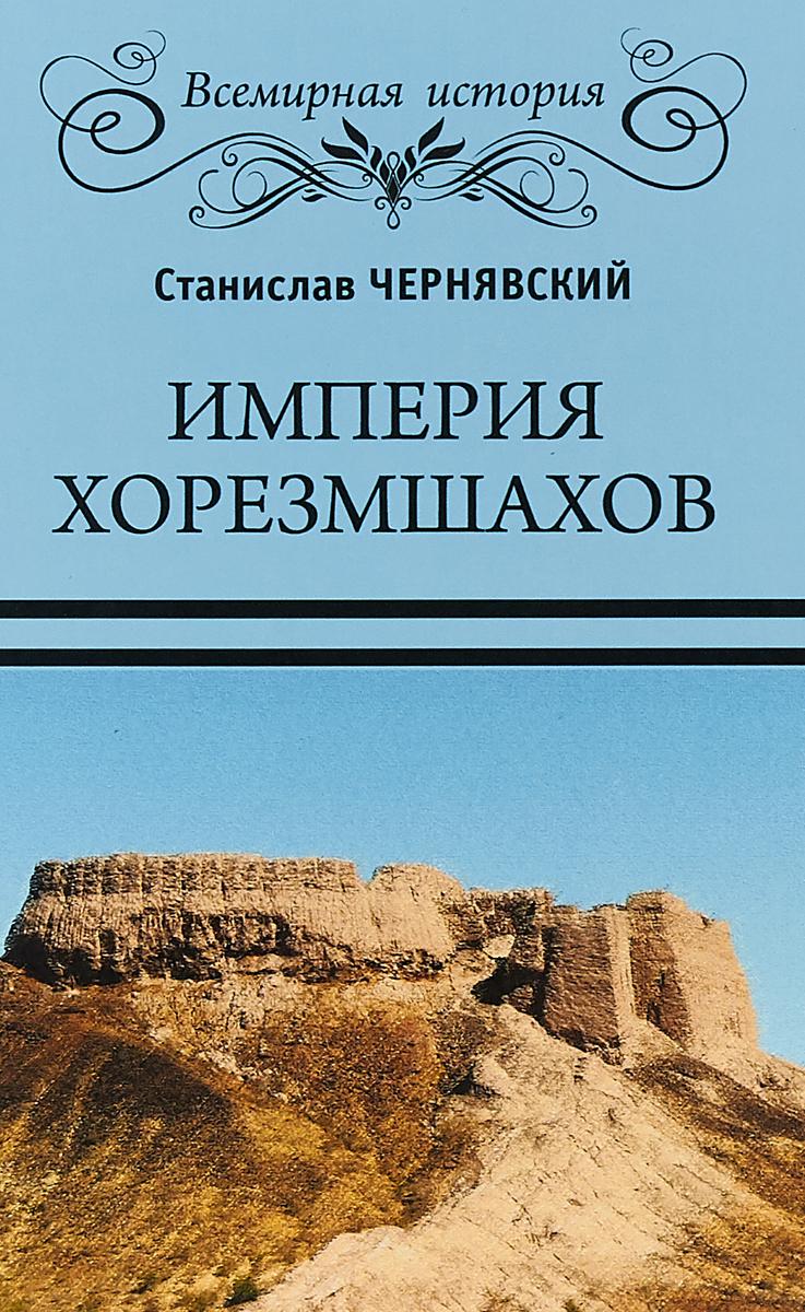 ВИ Империя хорезмшахов  (12+)