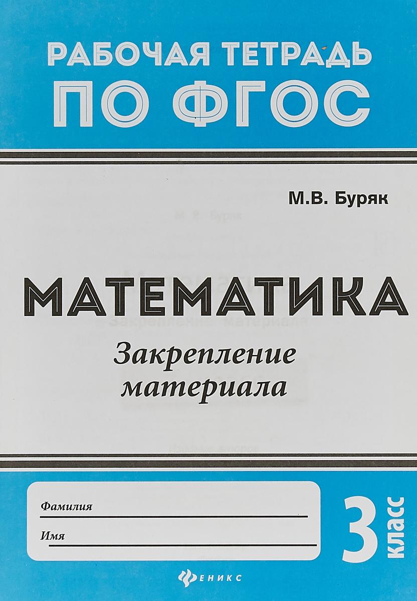 М. В. Буряк Математика. Закрепление материала. 3 класс м в буряк математика блицконтроль знаний 1 4 классы