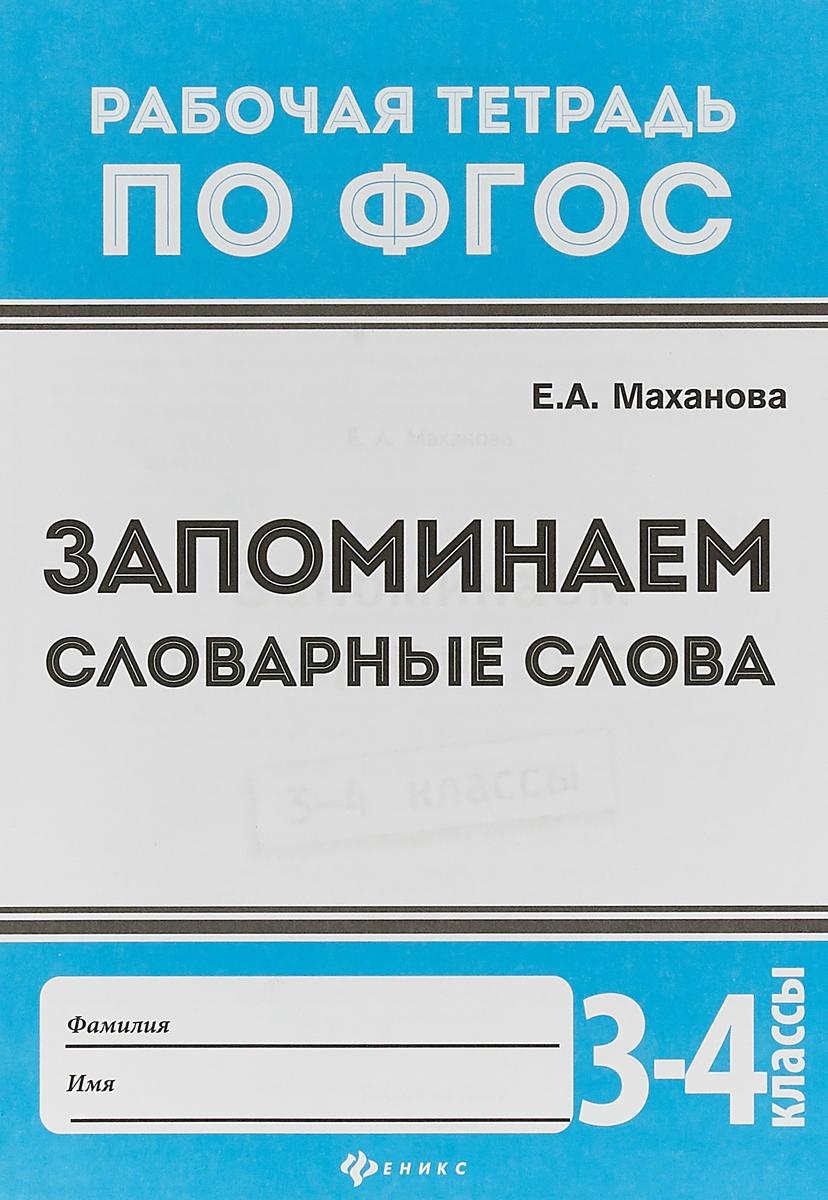 Е. А. Маханова Запоминаем словарные слова. 3-4 классы попова е словарные слова
