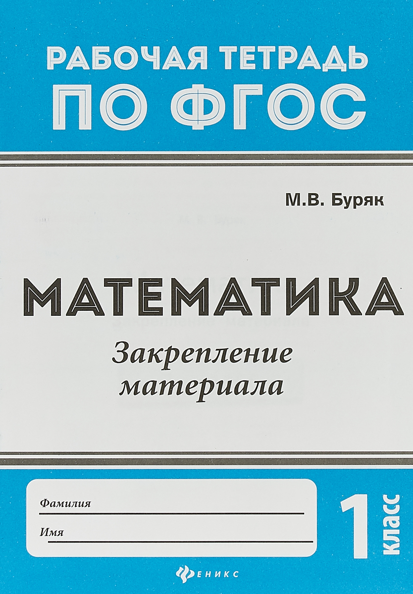 М. В. Буряк Математика. Закрепление материала. 1 класс м в буряк математика блицконтроль знаний 1 4 классы