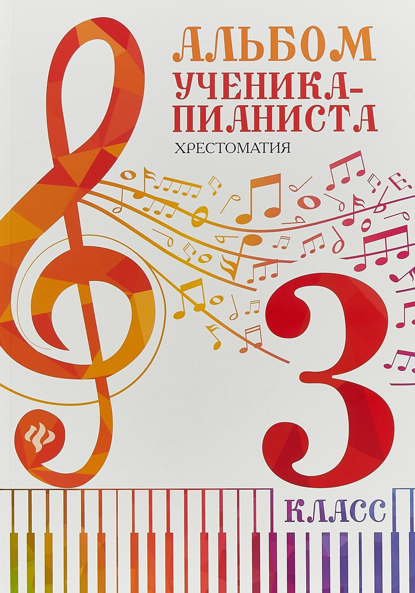 Zakazat.ru Альбом ученика-пианиста. Хрестоматия. 3 класс