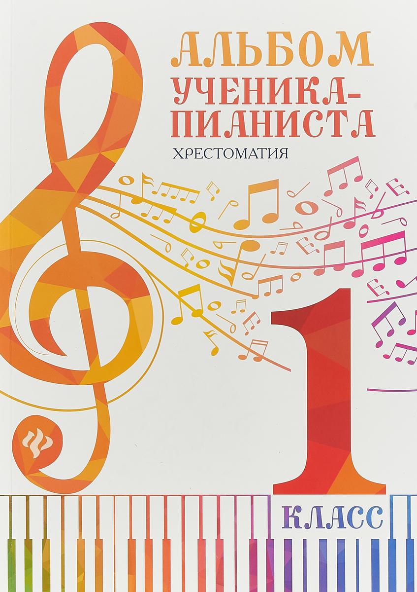 Альбом ученика-пианиста. Хрестоматия. 1 класс ISBN: 979-0-66003-593-1